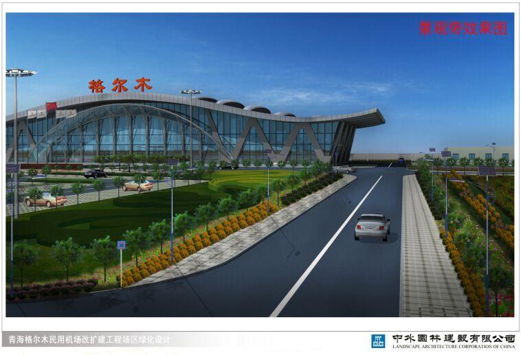 格尔木机场.jpg
